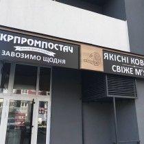 м. Київ<br />вул. Драгоманова, 2А