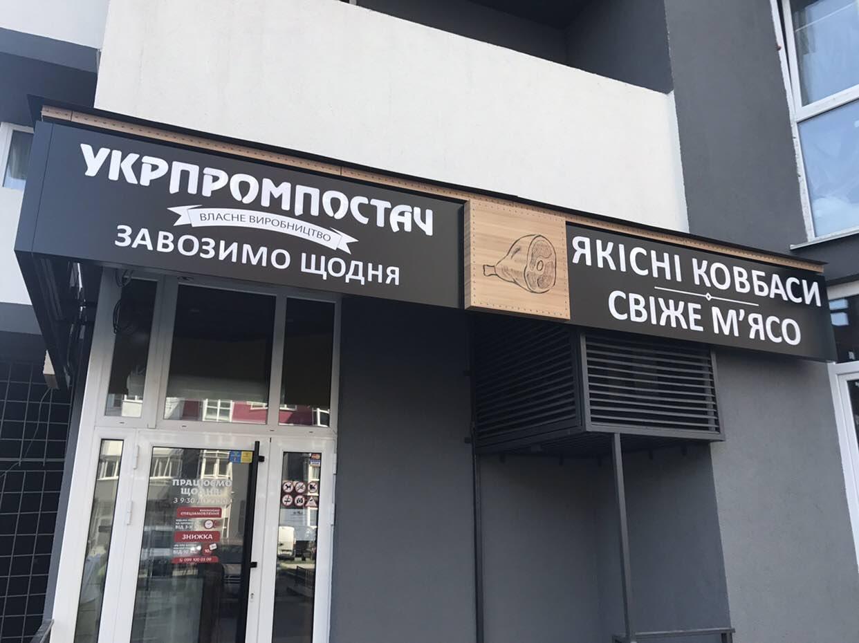 магазин УкрПромПостач на Драгоманова 2А
