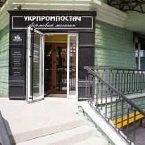 Feodosiiska st., 1a<br />Kyiv