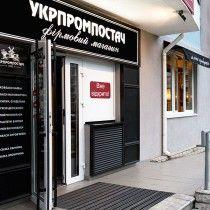 Mykola Lavrukhin st., 12<br />Kyiv