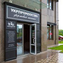 Dragomirova st, 7<br />Kyiv