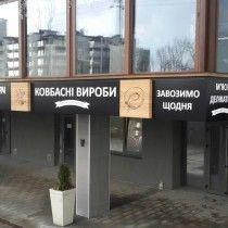 Відкриття м'ясного магазину в селі Крюківщина
