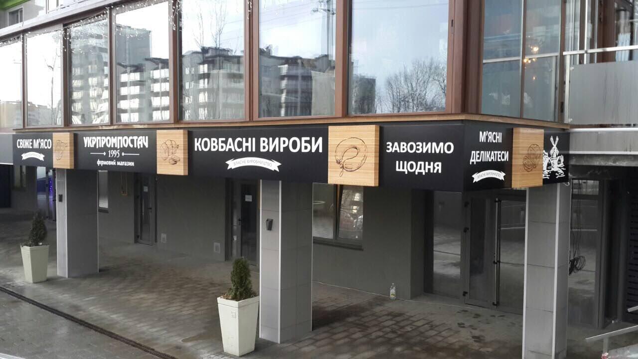 ukrprom-krukovshina