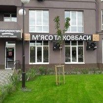 Brovary<br />Kiev street, 247